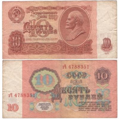 Sovětský svaz - bankovka 10 rublů 1961