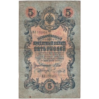 Carské Rusko - bankovka 5 rublů 1909