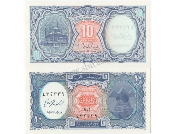 Egypt - bankovka 10 piastres 1999 UNC