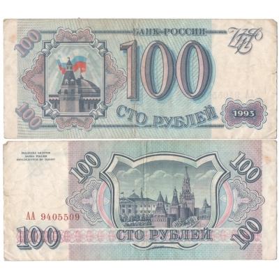 Russia - 100 rubles 1993 banknote