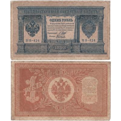 Carské Rusko - bankovka 1 rubl 1898, Šipov-Osipov