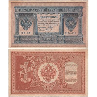 Carské Rusko - bankovka 1 rubl 1898, Šipov-Alexejev