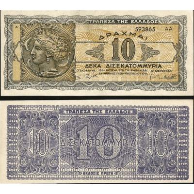 Řecko - bankovka 10 miliard drachma UNC, série AA