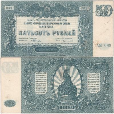 Jižní Rusko - bankovka 500 rublů 1920