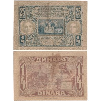 Yugoslavia -25 para 1921 banknote