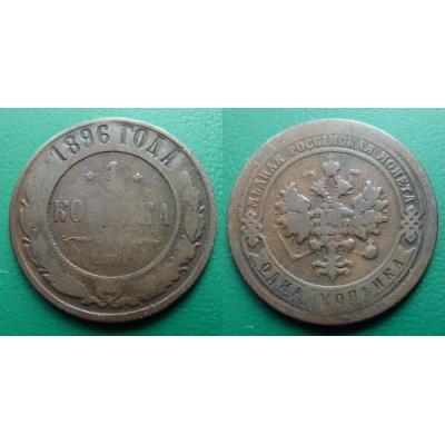 Carské Rusko - 1 kopejka 1896