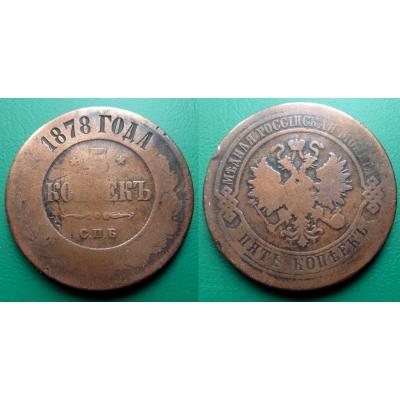 Carské Rusko - 5 kopejka 1878