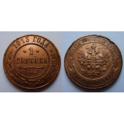 Russland - 1 Kopeke Münze 1913