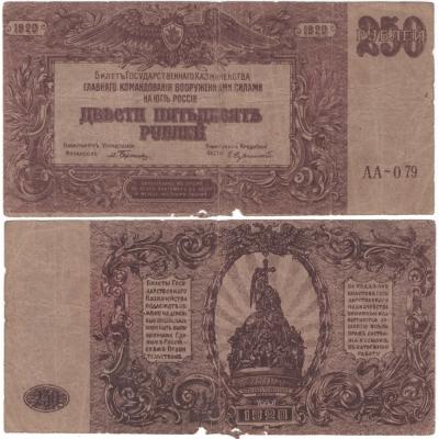 Rusko, ozbrojené síly jižního Ruska - bankovka 250 rublů 1920, série AA