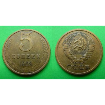 Sovětský svaz - 5 kopějek 1962
