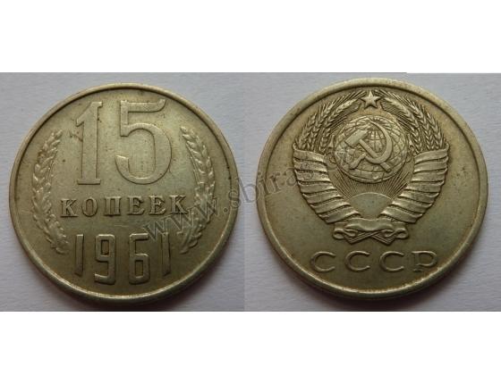 Sovětský svaz - 15 kopějek 1961