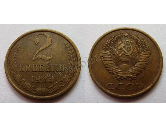 Sovětský svaz - 2 kopějky 1983