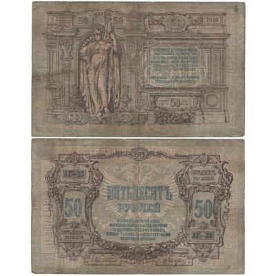 50 Rublů 1919 Jekatěrinodar, jižní Rusko