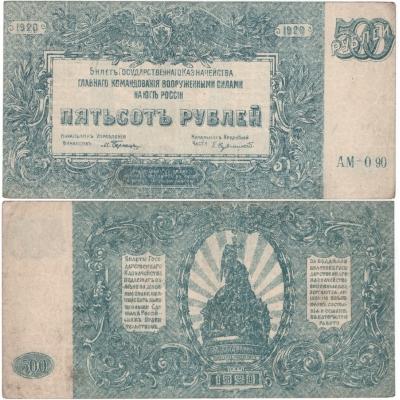Rusko, ozbrojené síly jižního Ruska - bankovka 500 rublů 1920