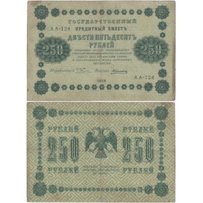 Rusko - bankovka 250 Rublů 1918, série AA