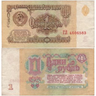 1 rubl 1961