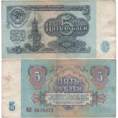 Sovětský svaz - bankovka 5 rublů 1961