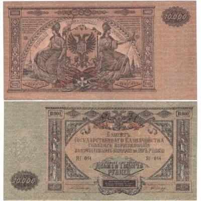Rusko, ozbrojené síly jižního Ruska - bankovka 10 000 rublů 1919