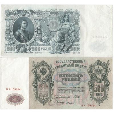 Carské Rusko - 2x bankovka 500 rublů 1912, po sobě jdoucí čísla