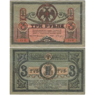 Jižní Rusko - bankovka 3 rubly 1918