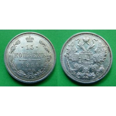 Carské Rusko - 15 kopejek 1914