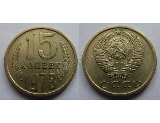 Sovětský svaz - 15 kopějek 1978