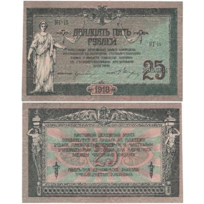 RUSKO - Rostov na Donu - bankovka 25 rublů 1918