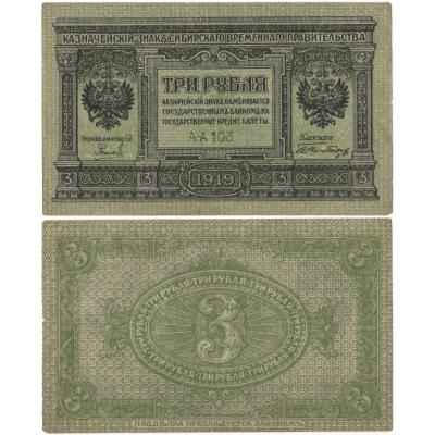 Sibiř. 3 ruble 1919. Série AA 103