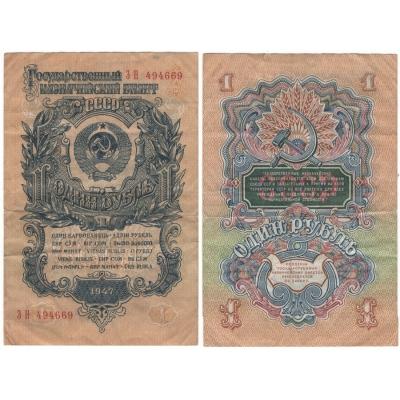 Sovětský svaz - bvka 1 rubl 1947