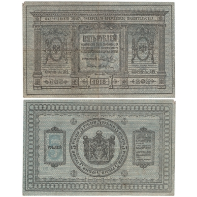5 rublů 1918, Sibiř