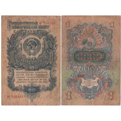 Sovětský svaz - bankovka 1 rubl 1947