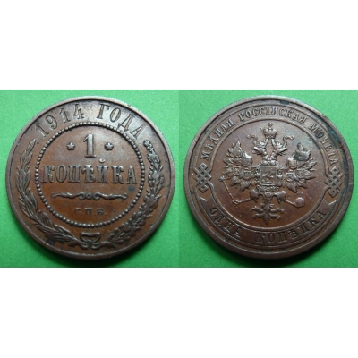 Russland - 1 Kopeke Münze 1914