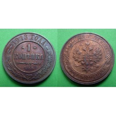 Russia - 1 kopeck coin 1913