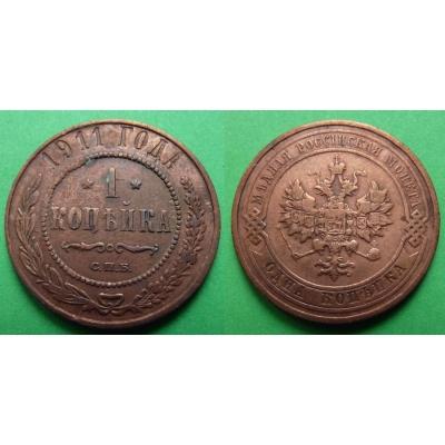 Russia - 1 kopeck coin 1911