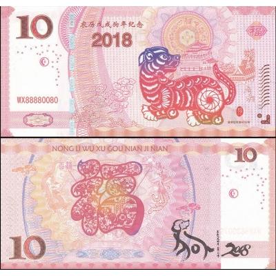 Čína - bankovka 10 Yuan 2018 rok psa, soukromý tisk UNC