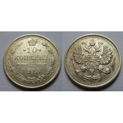 Carské Rusko - 10 kopejek 1915
