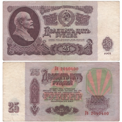 Sovětský svaz - bankovka 25 rublů 1961