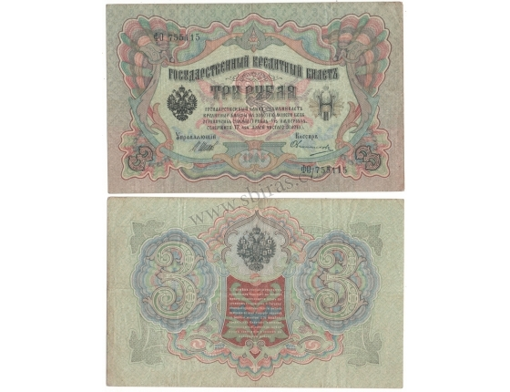 3 rubly 1905