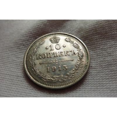 10 kopeks 1915