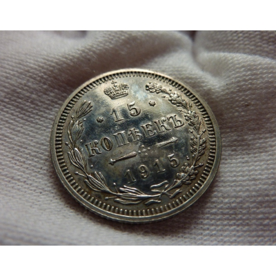 15 kopeks 1915