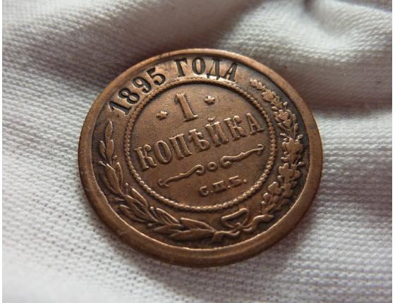 1 kopejka 1895