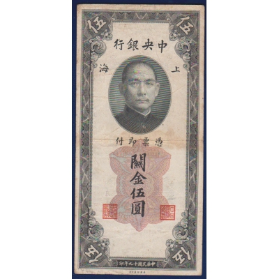 Banknote: China - 5 Customs Gold Units - 1930