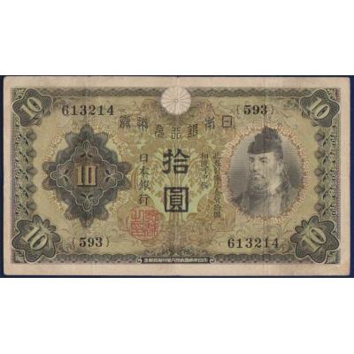 Banknote: Japan - 10 yen in 1930