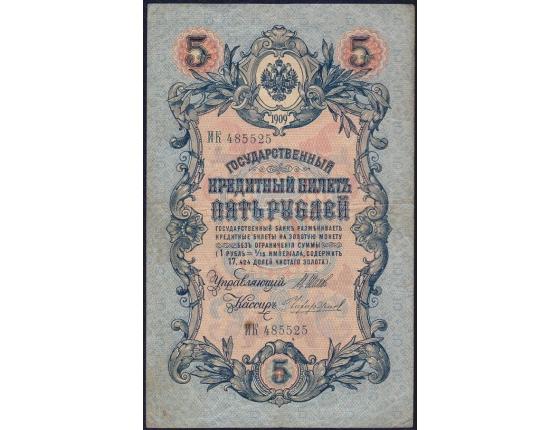 Rusko - bankovka 5 rublů 1909
