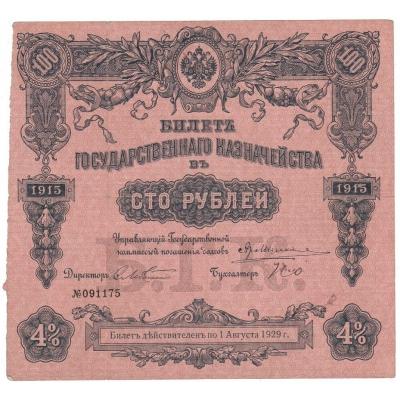Carské Rusko - bankovka 100 rublů 1915