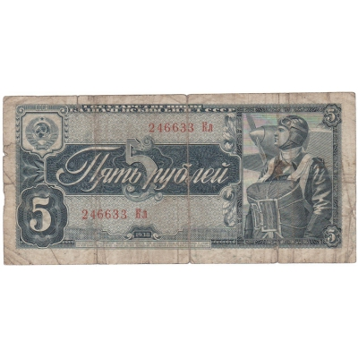 Russia - 5 rubles banknote 1938