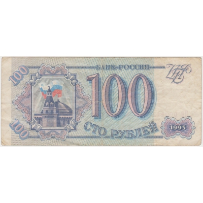 Russia - 100 rubles 1993 banknote
