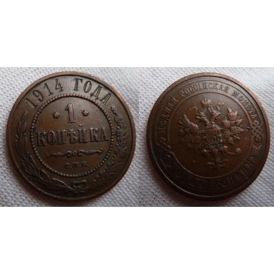 Rusko - mince 1 kopějka 1914