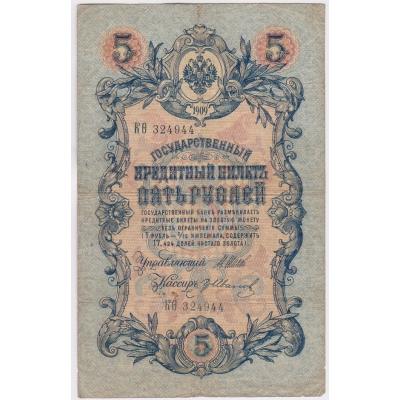 Russia - 5 rubles banknote 1909