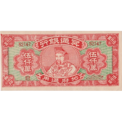 China - Hell Banknote